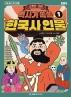 역사가 쏙쏙, 한국사 인물. 1: 고조선~고려(초등 필수 역사 인물)