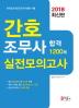 간호조무사 합격 1200제 실전모의고사(2018)