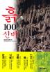 흙의 100가지 신비(Paperback)