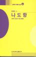 나도향(문학의 이해와 감상 94)