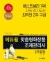 맞춤형화장품 조제관리사 2주끝장(2020)(에듀윌)