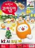 어린이 과학동아 24호
