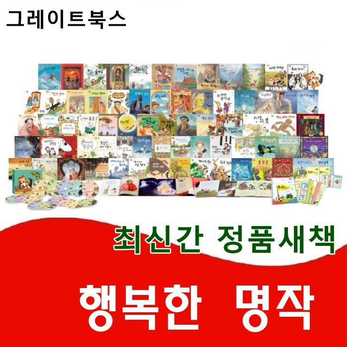 그레이트북스 -행복한명작 총70권 QR미적용