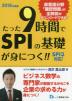[보유]たった9時間でSPIの基礎が身につく!! 2018年度版