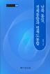 남북 통일, 경제통합과 법제도통합(서울대학교 법학연구소 법학연구총서 64)(양장본 HardCover)