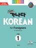 New 가나다 Korean for Foreigners. 1: 고급(개정판)(CD1장포함)