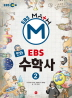 EBS 수학사. 2(만화)