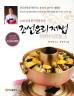 조선요리제법(1900년대 한국전통음식)