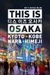 디스 이즈 오사카(This is Osaka)(2017-2018년)(디스 이즈 시리즈)