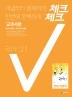 중학 국어 중2-1 교과서편(천재 박영목)(2021)(체크체크)