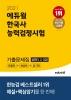 한국사능력검정시험 기출문제집 심화(1, 2, 3급)(2021)(에듀윌)