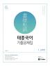 태종국어 화룡점정 기출문제집(2019)(전2권)