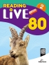 Reading Live 80. 2(Reading Live Series)