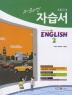 중학교 영어 2 자습서(배두본)(CD1장포함)