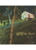삐딱이를 찾아라(비룡소 창작 그림책 40)(양장본 HardCover)