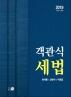 객관식 세법 세트(문제+해답)(2019)(4판)(전2권)