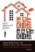 돈 되는 아파트 돈 안 되는 아파트(부동산 애널리스트가 알려주는)