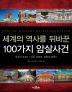 세계의 역사를 뒤바꾼 100가지 암살사건(양장본 HardCover)