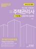 공동주택시설개론 문제집(주택관리사 1차)(2019)