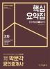 공인중개사 2차 핵심요약집 단기완성 30 Days(2017)(합격기준 박문각)
