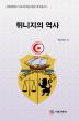 튀니지의 역사(경희대학교 아프리카연구센터 역사총서 4)
