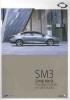 SM3 오버홀 매뉴얼