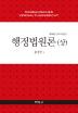 행정법원론(상)(2018)(26판)(양장본 HardCover)