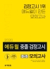 중졸 검정고시 D-5 모의고사(2020)(에듀윌)