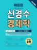 신경수 경제학(기본이론+문제풀이)(위포트 공기업 공사공단)(개정판)
