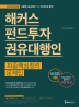 펀드투자권유대행인 최종핵심정리문제집(2018)(해커스)