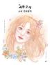 예쁨주의 소녀 컬러링북(쉽게 그리는 색연필 드로잉)(46)