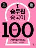 승무원 중국어 100