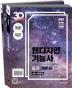 웹디자인기능사 필기 기본서(2018)(이기적 in)(전2권)