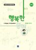 김진상 성가합창곡집: 행복한 동행(네번째 이야기)(SATB)