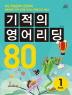 기적의 영어 리딩 80 Book. 1(CD1장포함)