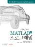 MATLAB 프로그래밍(공학도를 위한)(5판)
