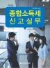 종합소득세 신고실무(2012년 귀속)(2013)