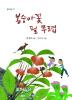 봉숭아꽃 필 무렵(동화의숲 11)