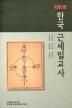 한국 근세밀교사(한국밀교문화총서 18)