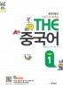 THE 중국어 Step. 1(CD2장포함)