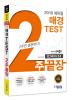 매경 TEST 2주끝장(2018)(에듀윌)