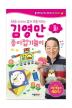 김영만 종이접기 놀이. 2(똑똑한 우리아이 꿈과 끼를 키우는)