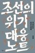 조선의 위기 대응 노트(반양장)