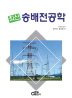 송배전공학(최신)
