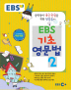 EBS 기초영문법. 2(2018)