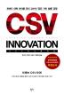 CSV 이노베이션(Innovation)