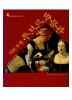 미리 가 본 루브르 박물관(세계 유명 박물관 여행 시리즈 1)(양장본 HardCover)