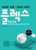 플렉스(FLEX) 인도네시아어. 1