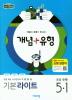 초등 수학 5-1(기본라이트)(2019)(개념 플러스 유형)