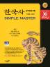 한국사능력검정시험 Simple Master 고급 491제(2018)(Xi-story(자이스토리))